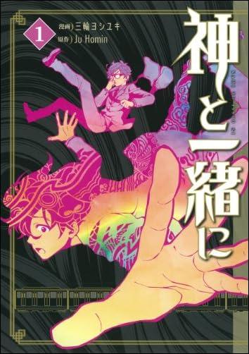 神と一緒に(1) (ヤングガンガンコミックス)