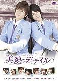 タクミくんシリーズ 美貌のディテイル【初回生産限定仕様】 [DVD]