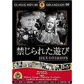 禁じられた遊び [DVD] FRT-098