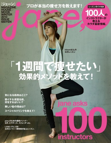 Jane 2010年Vol.8 大きい表紙画像