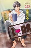 L DK(20): 別冊フレンド (講談社コミックスフレンド B)