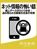 ネット情報の怖い話 個人データがひとり歩き・盗み見られる情報化社会の現実 (朝日新聞デジタルSELECT)