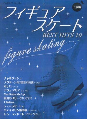 ピアノソロ フィギュアスケート ベストヒット10 上級編 (ピアノ・ソロ)