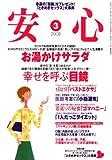 安心 2008年 03月号 [雑誌]