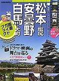 松本・塩尻・安曇野・白馬・大町 周遊ガイドブック