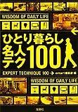ひとり暮らし名人テク100 (宝島SUGOI文庫)