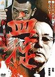 血掟[DVD]