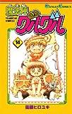 魔法陣グルグル14巻 (デジタル版ガンガンコミックス)