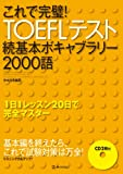 これで完璧!TOEFLテスト続基本ボキャブラリー2000語