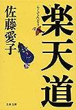 楽天道 (文春文庫)