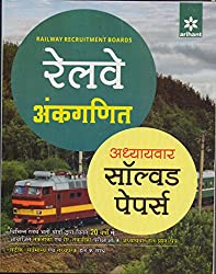 Railway AnkGanit Adhyaywar Solved Papers