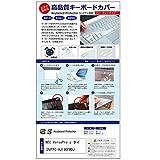 メディアカバーマーケット 【シリコン製キーボードカバー】NEC VersaPro J タイプVF PC-VJ19EFWDJ[15.6インチ(1366x768)]機種で使えるフリーカットタイプ仕様・防水・防塵・防磨耗・クリアー・キーボードプロテクター