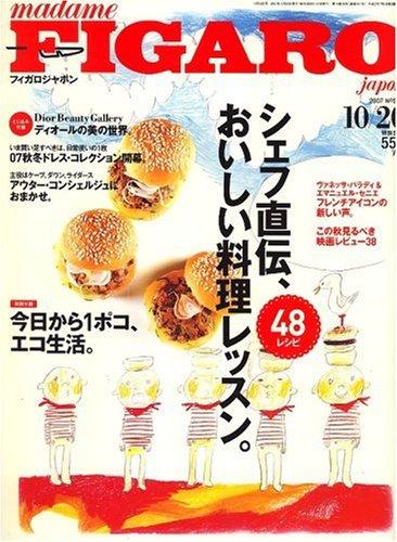 madame FIGARO japon (フィガロジャポン) 2007年 10/20号 [雑誌]