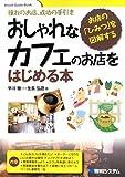 おしゃれなカフェのお店をはじめる本—憧れのお店、成功の手引き お店の「ひみつ」を図解する (Visual Guide Book)
