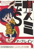 カスミ伝S (ビームコミックス文庫) [文庫] / 唐沢 なをき (著); エンターブレイン (刊)