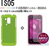 au IS05専用 カラフルケース(グリーン)+液晶保護シート(指紋防止)お買い得セット