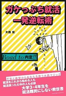 ガケっぷち就活 一発逆転術  ―Road to 内定!!