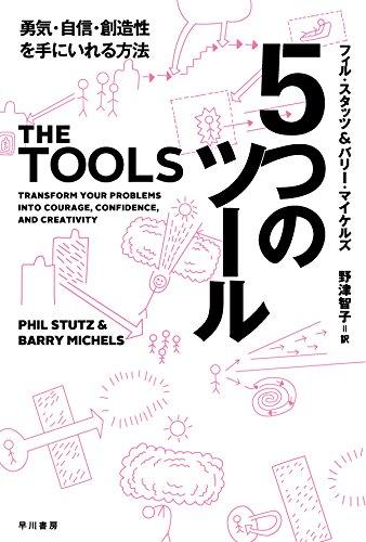 5つのツール──勇気・自信・創造性を手にいれる方法 (ハヤカワ文庫 NF 451)