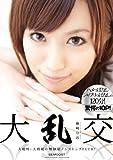 大乱交 藤崎りお [DVD]