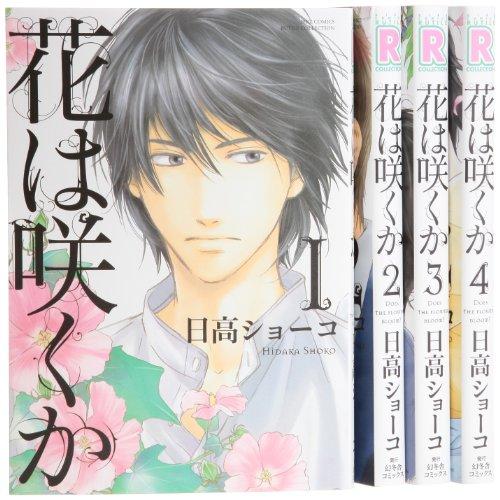 花は咲くか コミック 1-4巻セット (バーズコミックス ルチルコレクション)
