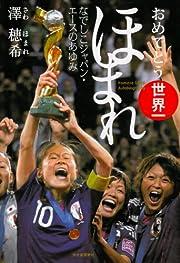 ほまれ ---なでしこジャパン・エースのあゆみ