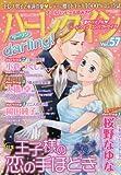 ハーレクインdarling vol.57 2016年 09 月号 [雑誌]: ハーレクインオリジナル 増刊