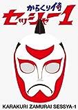 からくり侍 セッシャー1 初回限定特別版DVD-BOX
