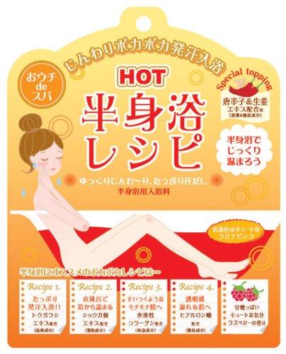 ノルコーポレーション 入浴剤 半身浴レシピ ポカポカレシピ 10包セット ラズベリーの香り OBーREPー1ー2