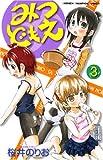 みつどもえ 3 (3) (少年チャンピオン・コミックス)
