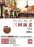 Image of Romance of the Three Kingdoms (Chinese Edition)