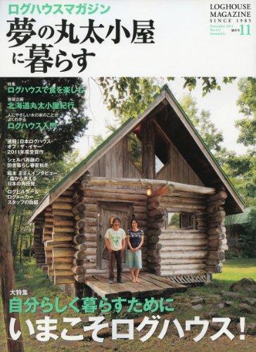 夢の丸太小屋に暮らす 2011年 11月号 [雑誌]