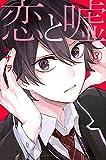 恋と嘘(3) (講談社コミックス)