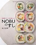 NOBUのすし (初公開のテクニック&86レシピ)