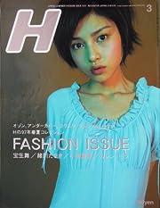 H (エイチ) 1997年 03月号 [雑誌]