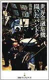 世界金融危機 (日経プレミアシリーズ) (日経プレミアシリーズ)