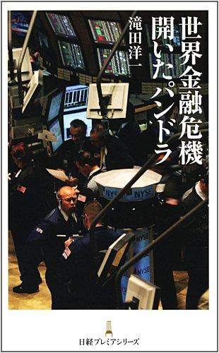 世界金融危機 開いたパンドラ (日経プレミアシリーズ)