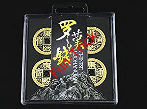 Luohanqian Chinese Coin Sets Deluxe Chinese Coin Set ( Half Dollar Version) / Magic Tricks/Magic Props/Coin & Money Tricks