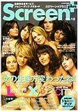 スクリーン+(プラス) Vol.15 (15) (スクリーン特編版)