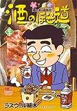 酒のほそ道 30 (ニチブンコミックス)