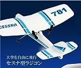 COM★MI-IRH-CESS-BL◆セスナ型のラジコン航空機が登場!!!2.5CHながらリモコンでの操作感はなぜか癖になる楽しさ