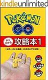 ポケモンGOよくわかる攻略本1: 〜SNS・まとめ動画・LINE@まで大公開!〜 ランキングお取り寄せ