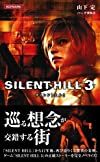 サイレントヒル3 (KONAMI NOVELS 17)