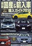 最新国産&輸入車全モデル購入ガイド 2014―JAF USER HANDBOOK 300車を超える最新モデルをオールカラー収録 (JAF出版情報版)