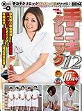手コキクリニック12 [DVD]