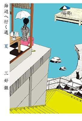 海辺へ行く道 夏<海辺へ行く道> (ビームコミックス)