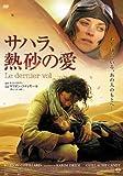 サハラ、熱砂の愛[DVD]