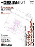+ DESIGNING (プラスデザイニング) 2009年 01月号 [雑誌]