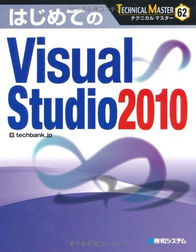 はじめてのVisual Studio 2010 (TECHNICAL MASTER 62)