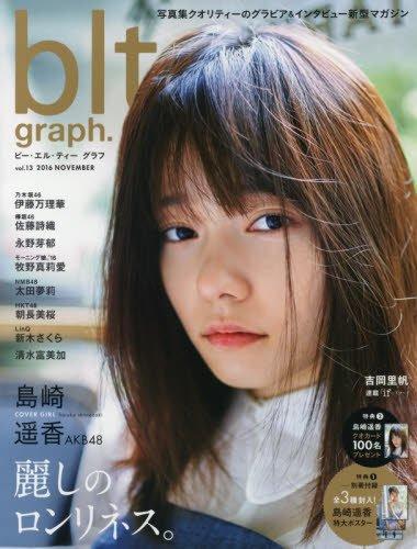 blt graph. vol.13 (TOKYO NEWS MOOK 583号) -