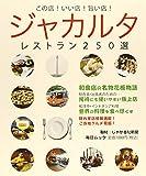 ジャカルタレストラン250選―この店!いい店!旨い店! (毎日ムック)